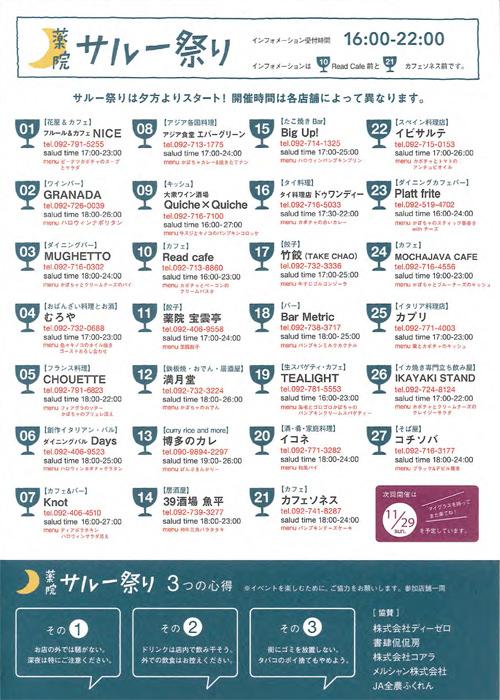 13th_yakuintenten-6