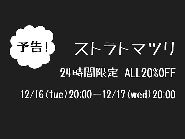 strato_sale_yokoku
